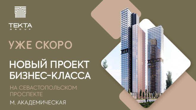 Новый проект бизнес-класса Престижный район Москвы